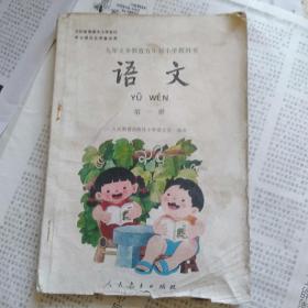 五年制小学语文第一册