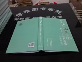 贵州六山六水民族调查资料选编 水族卷      货号27-2