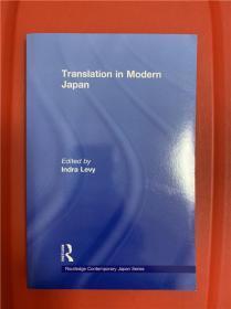 Translation in Modern Japan (近代日本的翻译事业)研究文集