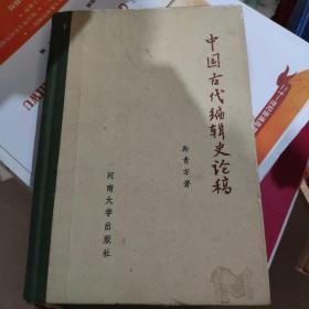中国古代编辑史论稿