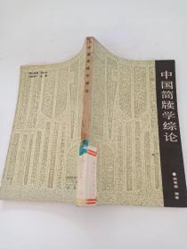 中国简牍学综论
