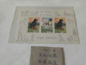 外国邮票 亚洲邮票  朝鲜邮票 -狗 小型张  全新邮票,