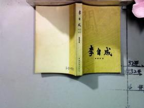 李自成 第二卷中冊