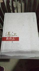 湛江教育志