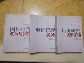 电价理论与实务丛书《国外电价改革与实践》《电价管理实务》《电价研究成果汇编》3本合售