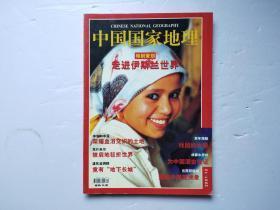 中国国家地理 2001年 第12期