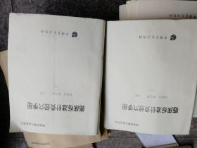 盲文版临床标准针灸经穴手册