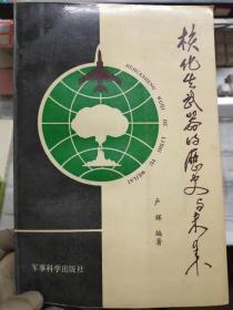 《核化生武器的历史与未来》第一部分 核武器、第二部分 化学武器、第三部分 生物武器
