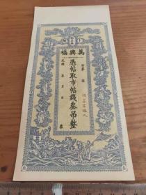 清代光绪年卜魁(今齐齐哈尔)西集厂万兴福3吊叁吊【八仙过海图案】