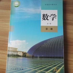 高中数学必修第二册人教版最新教科书