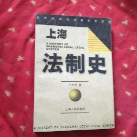 上海法制史