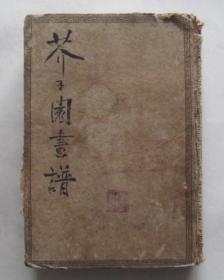 民国25年版《足本芥子园画谱全集》