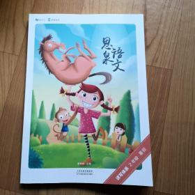 爱学习思泉语文:读写体系教材  2年级 (2019) 暑假