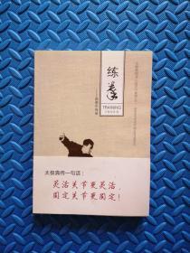 练拳(作者朱利尧签名本)