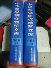 中华医学研究精览文库(外科卷)(上、中、下共三卷)