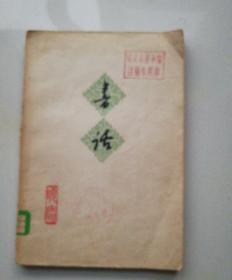 书话-1962年1版1印