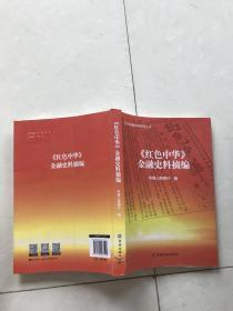 紅色中華金融史料摘編