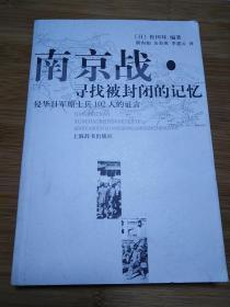 南京战.寻找被封闭的记忆