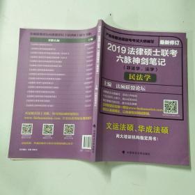 2019法律硕士联考六脉神剑笔记(非法学、法学)民法学