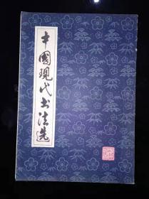 C312中国现代书法选