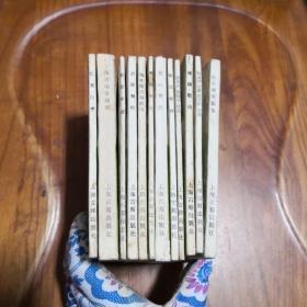 散曲聚珍12本 合售 64开 近9品