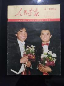C315人民画报1984年第4期