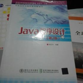 北京大学信息技术系列教材:Java程序设计(第2版)唐大仕