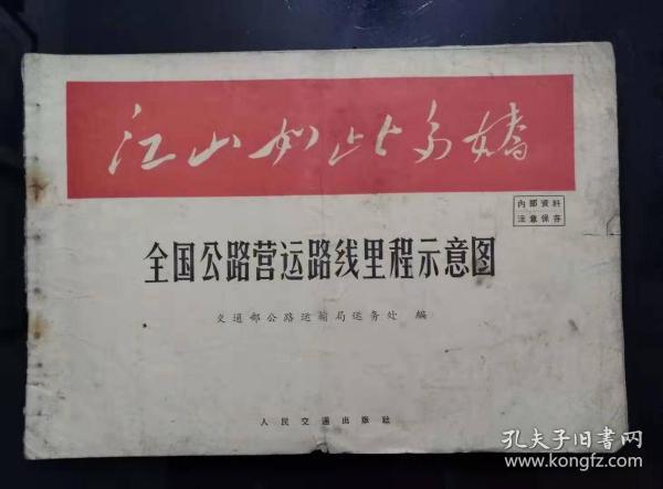 C316全国公路营运路线里程示意图(江山如此多娇)