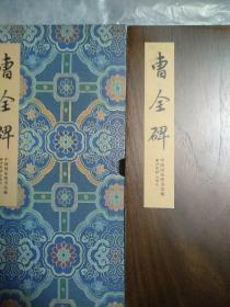 碑帖善本精华《曹全碑》,木夹子,2007年一版一印