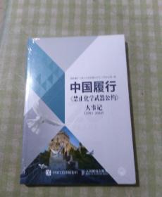 中国履行《禁止化学武器公约》