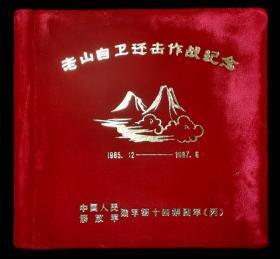 1987年老山自卫还击作战纪念影集(陆军第十四集团军)