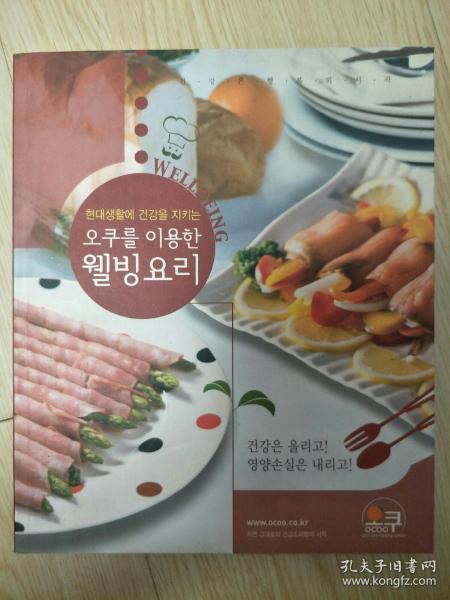 原版韩文食谱 图文详解