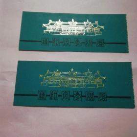 雍和宫 老门票(2张)
