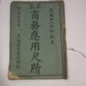 [民国旧书]正草商务应用尺牍(附珠算大全)卷上。民国廿八年中秋月,上海昌文书局印行,线装