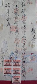 ax0874民38年成都裕华纱厂手写奉发,贴收割图一分印花税票加盖银元一角5枚