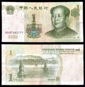 第五套人民币 一元券豹子号1枚 流通过豹子号
