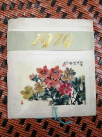 1979年挂历(程十发,陆俨少,李可染,林风眠,刘旦宅共十二位十二张全)
