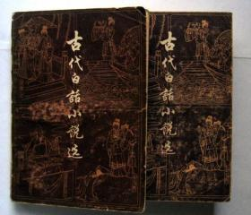 古代白话小说选上下