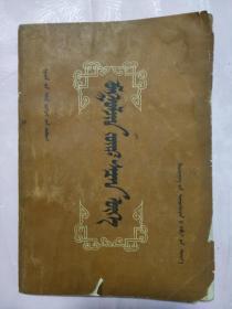 蒙古贞谚语选 蒙文(蒙古语文办公室赠)