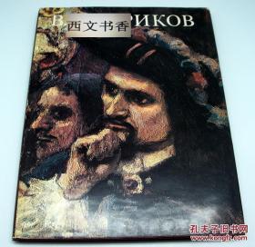 稀缺,《俄罗斯著名画家 苏里科夫画册 》1994年出版