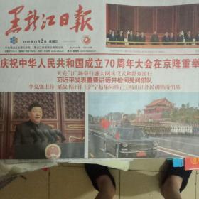 黑龙江日报2019年10月2日,12版全