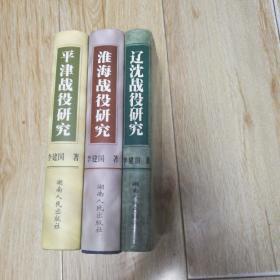 辽沈战役研究十淮海战役研究十平津战役研究