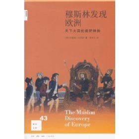 穆斯林发现欧洲