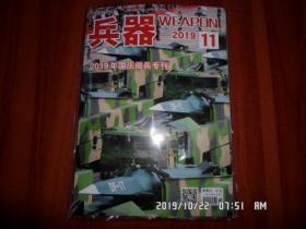 兵器杂志2019年11月第11期   2019年国庆阅兵专刊    全书全是大阅兵图片 (附带坦克模型)