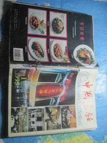 中国烹饪(1995年1-12全)