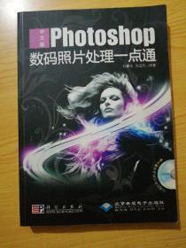 Photoshop数码照片处理一点通(中文版)