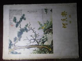 何香凝画辑  (活页12张全)