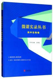 微课实录丛书:高中生物卷
