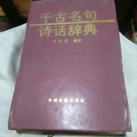 千古名句/诗话辞典