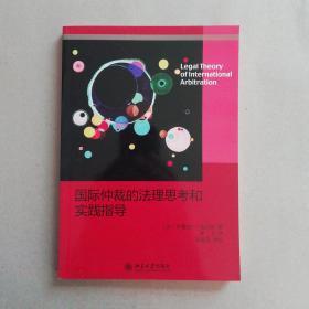 国际仲裁的法理思考和实践指导(正版 新书)